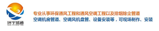 四川环宇成通不锈钢制品厂