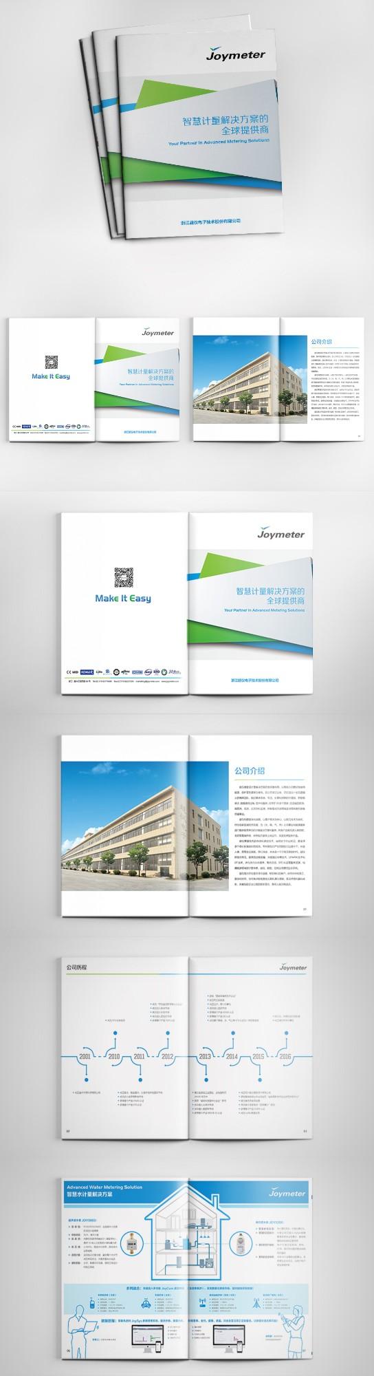超仪科技画册设计