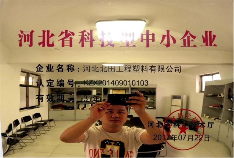 河北∏省科技型中小企业