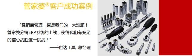 通用事业部成功客户案例(机械)—世达工具
