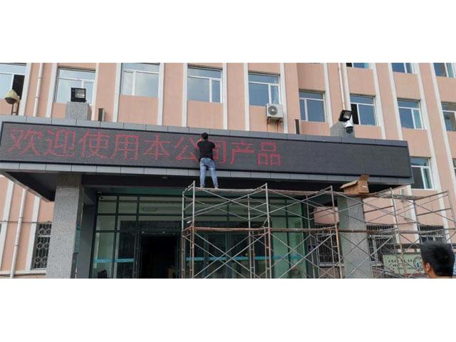 辽宁省学校门头LED项目完美收官