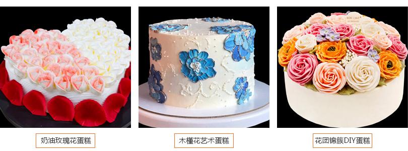 蛋糕艺术裱花班