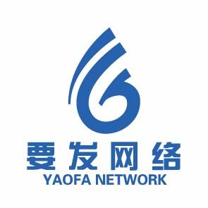 中山市要发网络科技有限公司