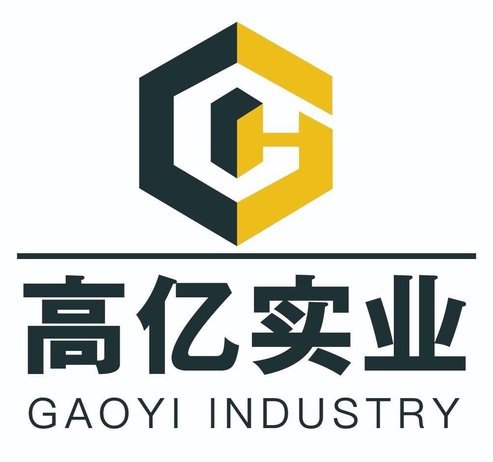 河南高亿实业有限公司