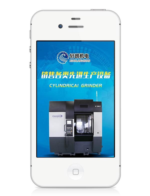 重庆轩朗机电设备有限公司