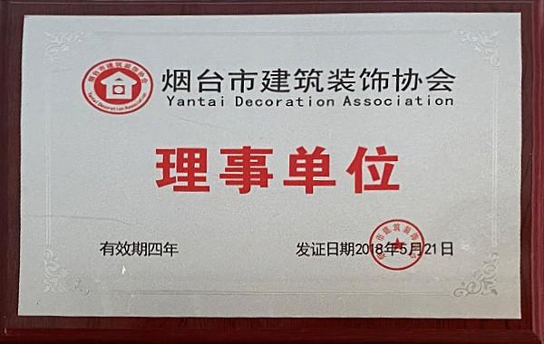 2018年烟台建筑装饰协会理事单位