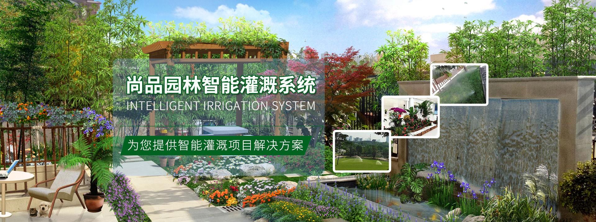 尚品园林智能灌溉系统