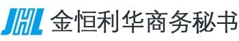绍兴金恒利华商务秘书有限公司