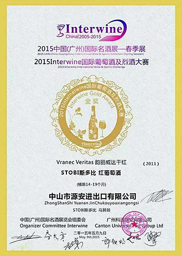 2013 中国名酒展览