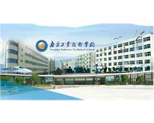 南京工业技术学校