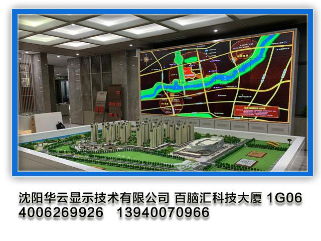 沈阳沈北蒲河新区某售楼处现已正式投入使用 -46寸 4X5拼接屏