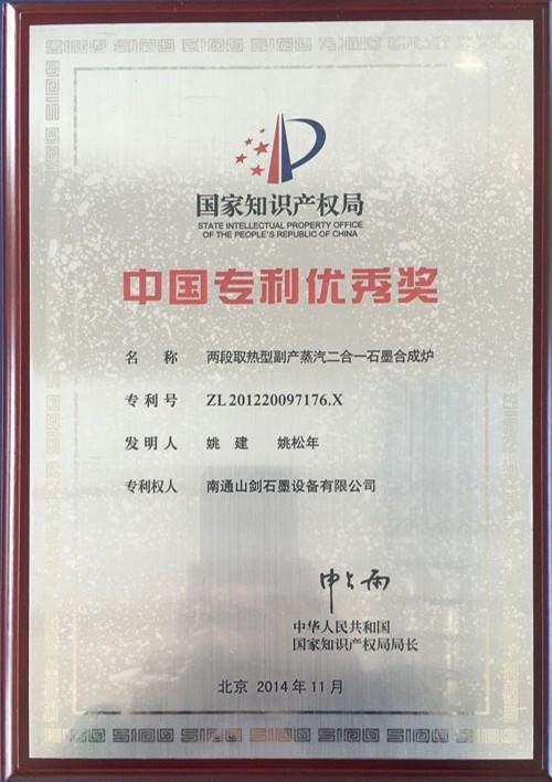 06 China Patent Award, bronze medal
