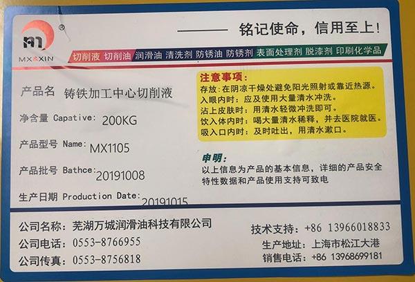 铸铁加工中心切削液M1105