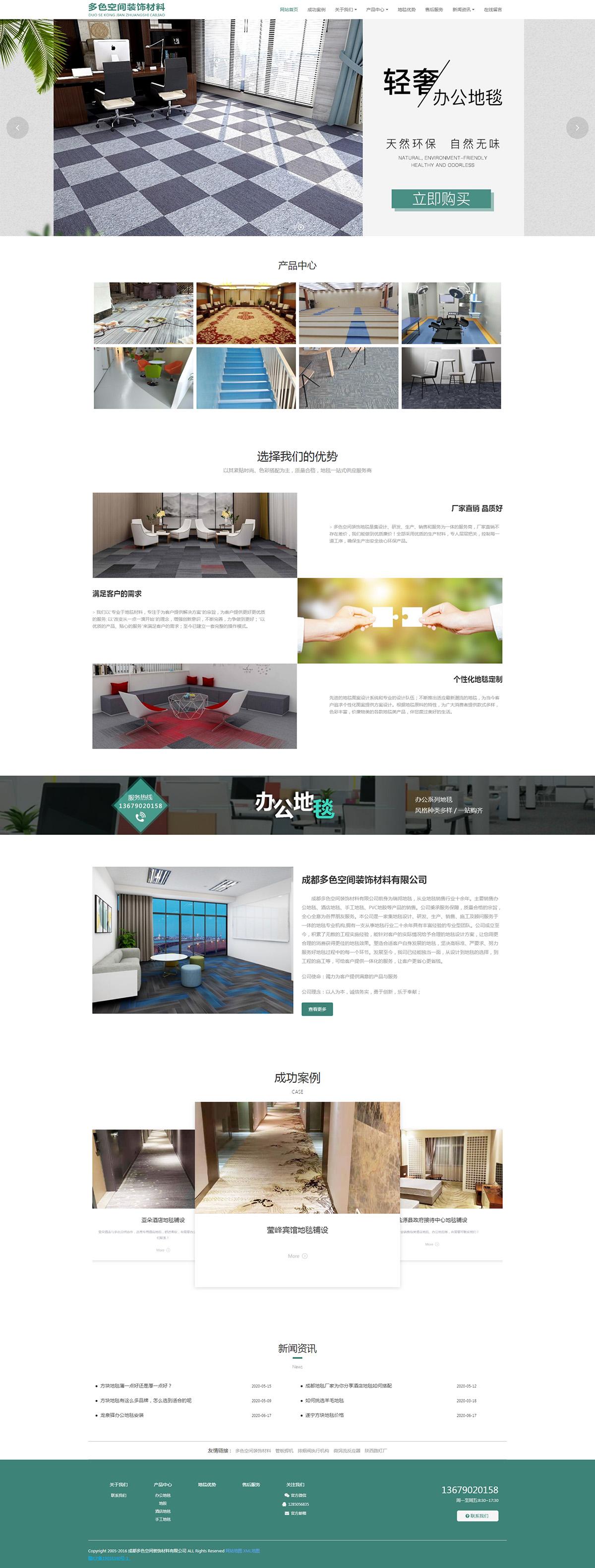 多色空间网站建设
