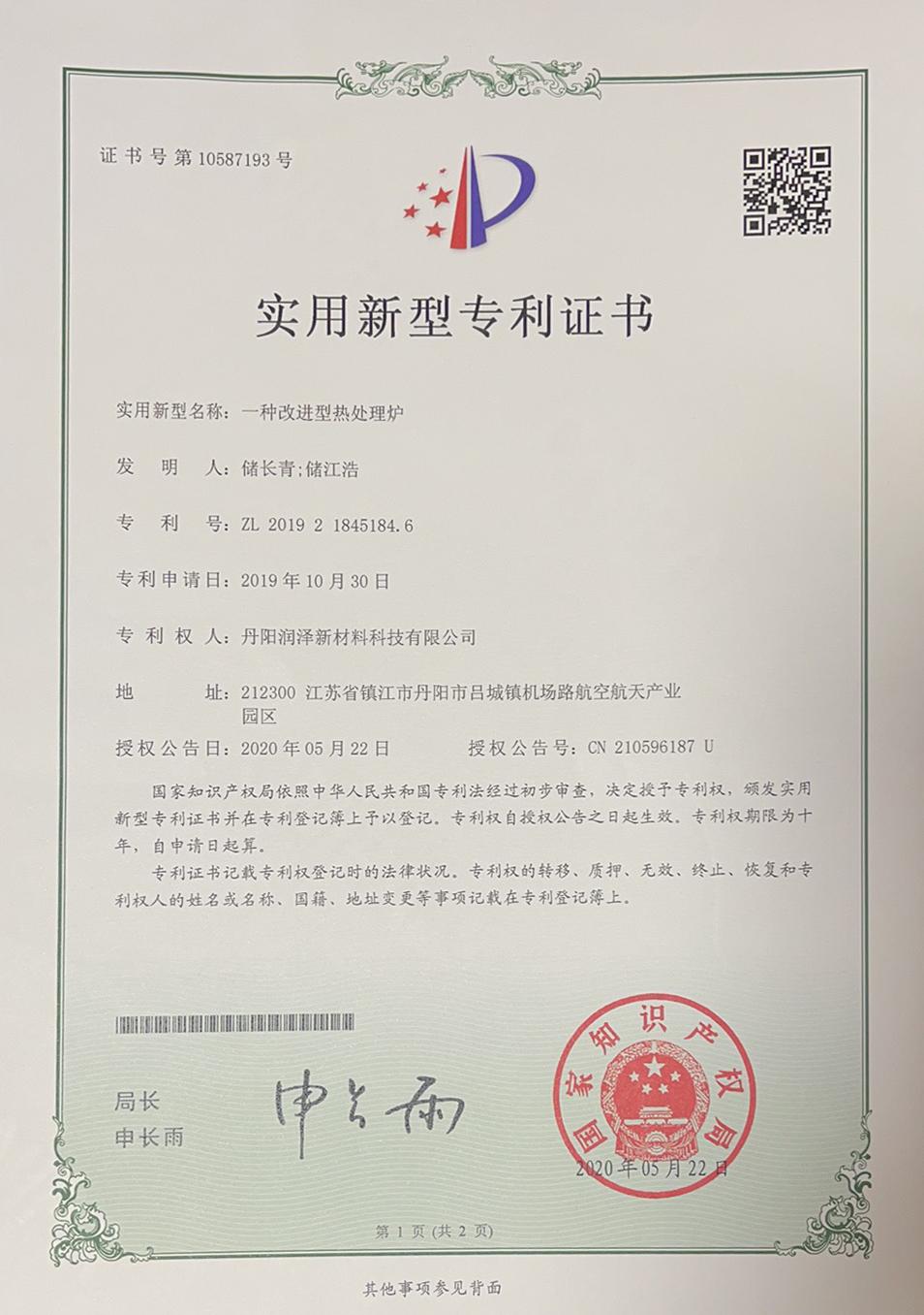 一种改进型热处理炉专利证书