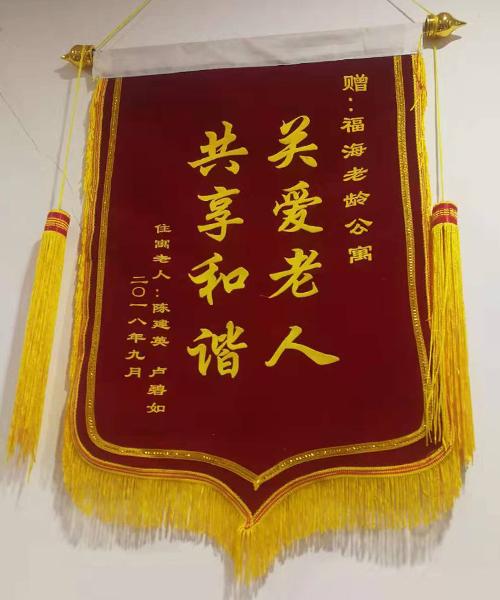 敬老院锦旗