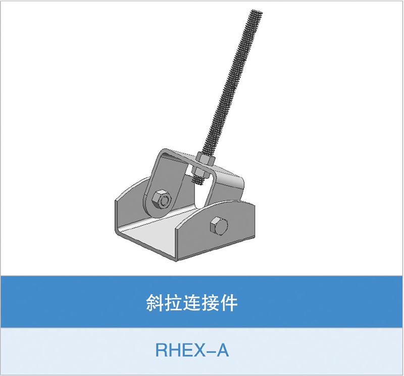 斜拉连接件(RHEX-A)