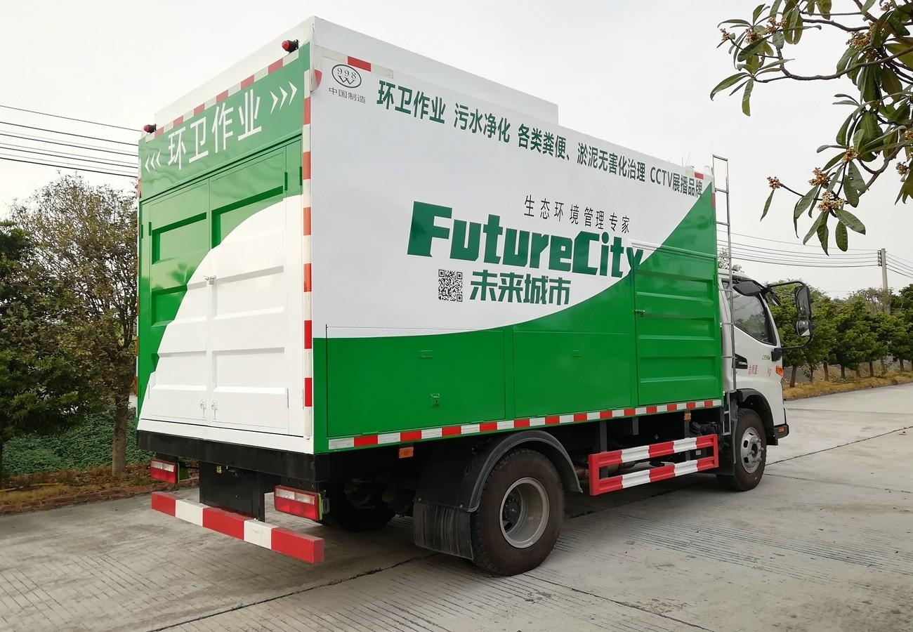 中汽力威牌HLW5090TWJ6EQ型吸污净化车