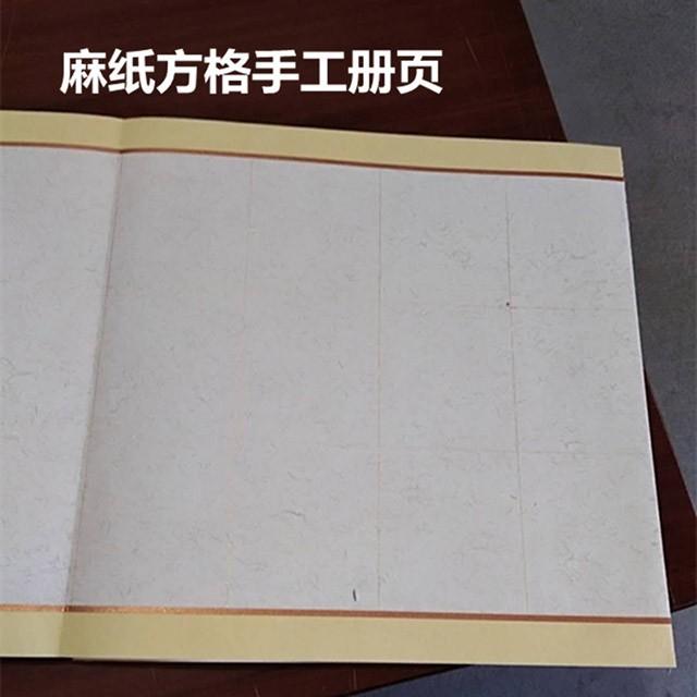 麻纸方格册页