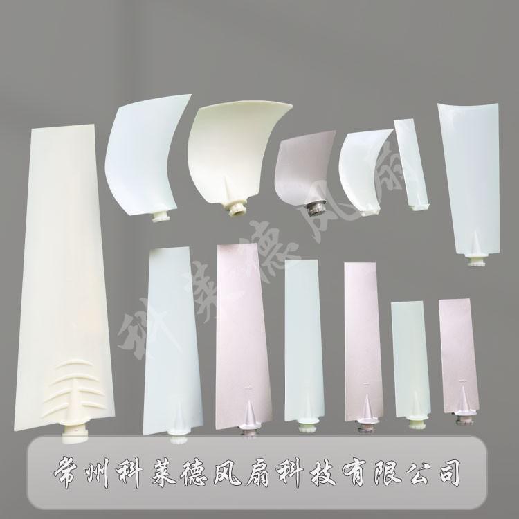 铝合金风扇叶片