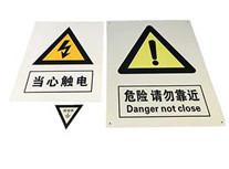 电力标识牌如何进行保养?