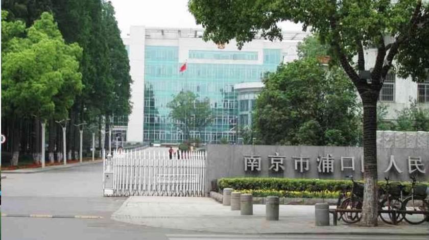 南京市浦口区人民