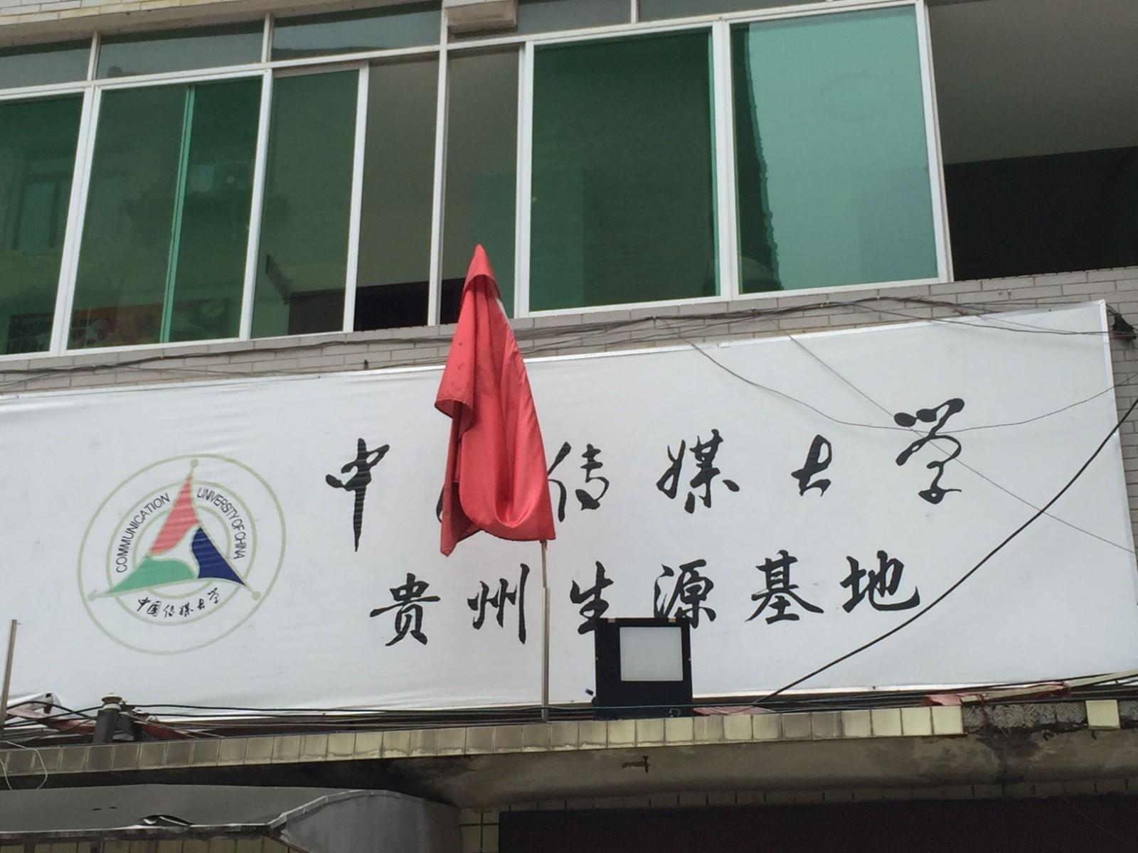 中国传媒大学贵州生源基地