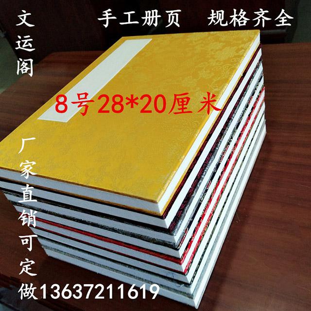 8号素白册页