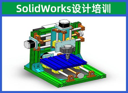SolidWorks设计培训
