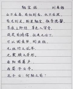 硬笔钢笔字练习方法