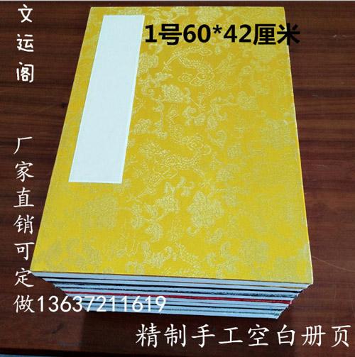 滨州1号素白册页