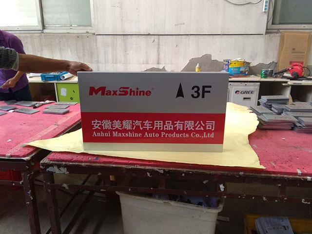 安徽美耀汽车用品有限公司的楼层指示牌