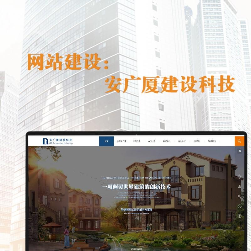 网站建设——安广厦建设科技