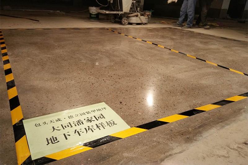 车间混凝土密封固化地坪