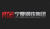 宁夏钢铁集团