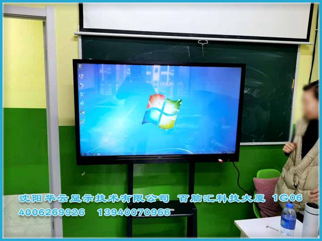 沈阳某培训学校教学一体机安装完成 -55寸教学触摸一体机