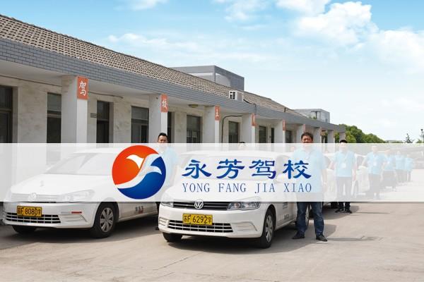 南通永芳驾驶技术培训有限公司