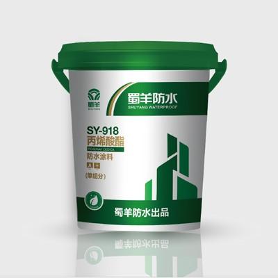 SY - 918 丙烯酸酯防水涂料