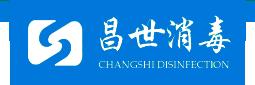 河南昌世消毒科技有限公司