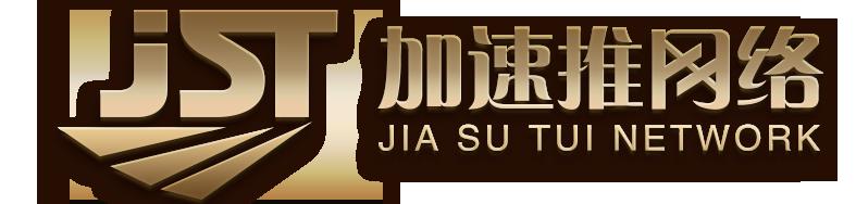 加速推(宁夏)网络科技有限公司