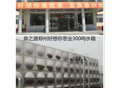 郑州好想你枣业300吨郑州不锈钢水箱