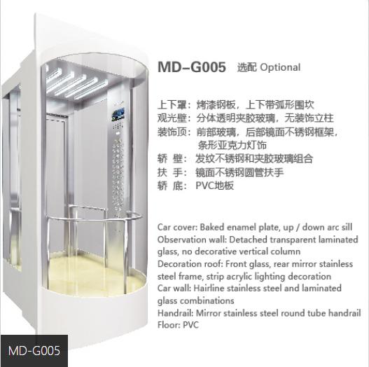 观光电梯MD-G005