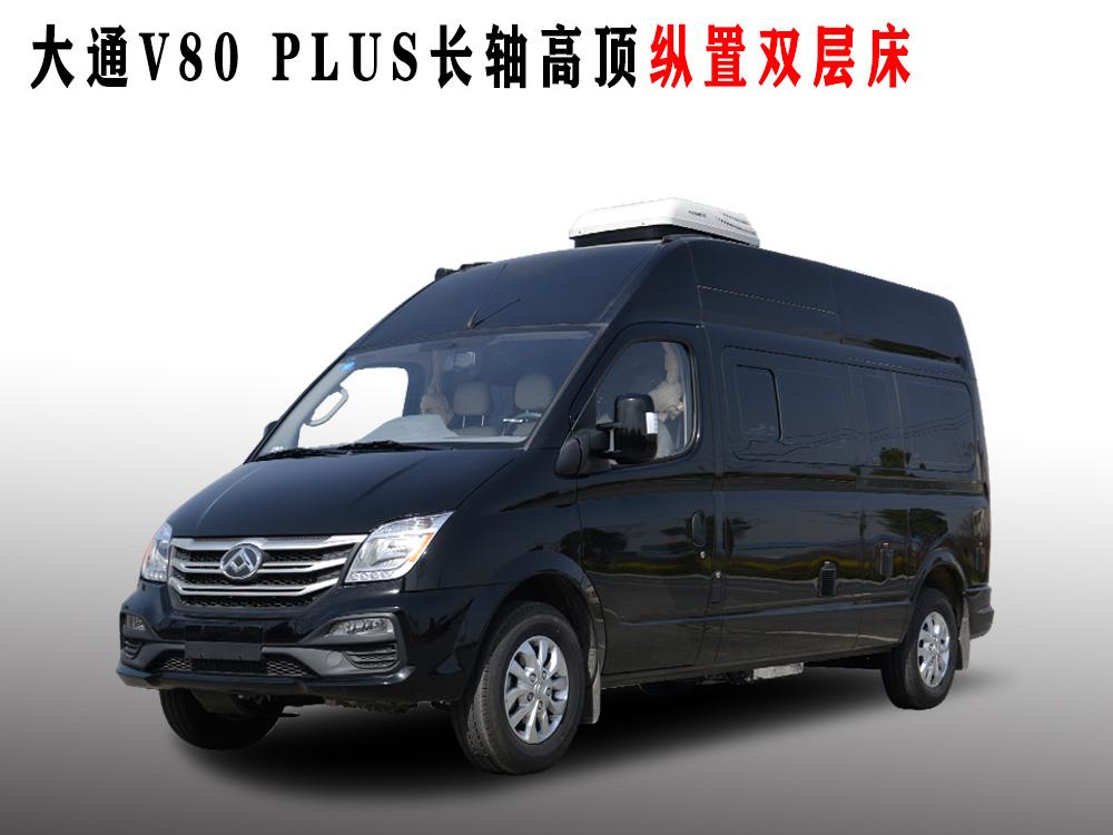 大通V80 PLUS B型 长轴高顶 纵置双层床