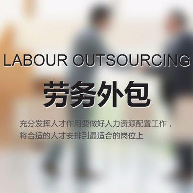劳务外包是企业对成本控制的手段