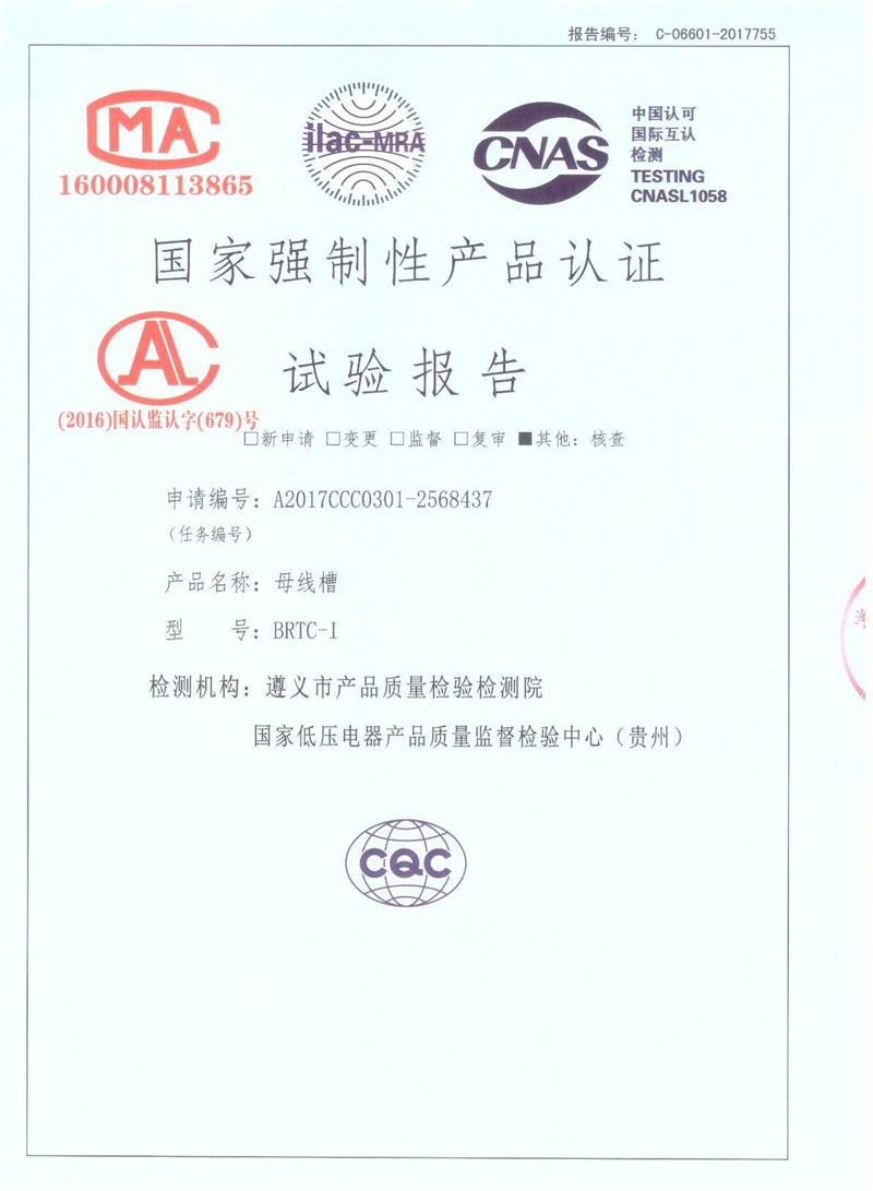 BRTC-I母线槽试验报告630A-100A