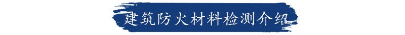 福州建筑防火材料检测