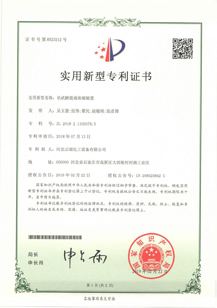 皂弍醇提液濃縮裝置專利
