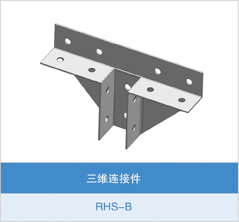 三维连接件(RHS-B)