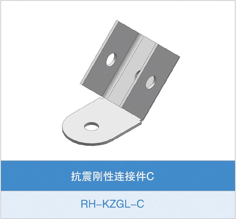 抗震刚性连接件C(RH-KZGL-C)