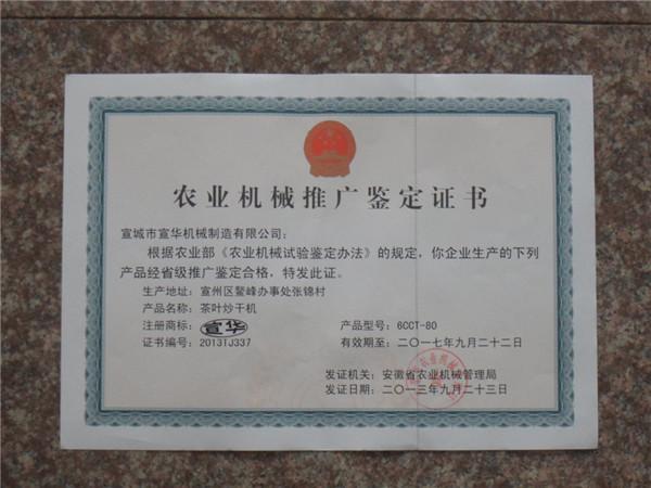 茶叶炒干机6CCT-80证书